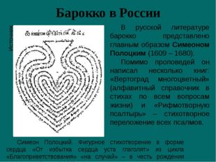 Барокко в России В русской литературе барокко представлено главным образом Си