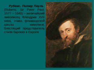 Рубенс, Питер Пауль (Rubens, Sir Peter Paul. 1577 – 1640) – величайший живопи