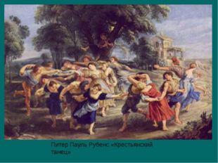 Питер Пауль Рубенс «Крестьянский танец»