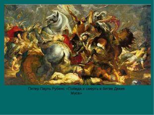 Питер Пауль Рубенс «Победа и смерть в битве Декия Муса»