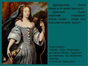 Клод Лефебр. Портрет Луизы-Франсуазы де Лабом Леблан, герцогини де Лавальер,