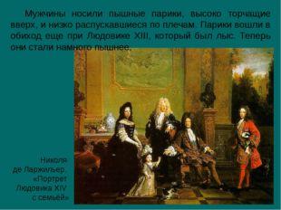 Николя де Ларжильер. «Портрет Людовика XIV с семьёй» Мужчины носили пышные па