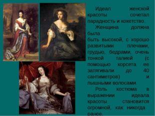 Идеал женской красоты сочетал парадность и кокетство. Женщина должна была быт