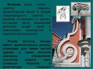 Волюта (итал. Voluta – завиток, спираль), архитектурный мотив в форме спирале