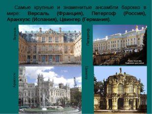 Цвингер Аранхуэс Версаль Самые крупные и знаменитые ансамбли барокко в мире: