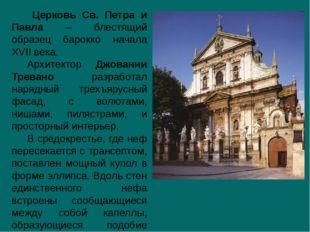 Церковь Св. Петра и Павла – блестящий образец барокко начала XVII века. Архи
