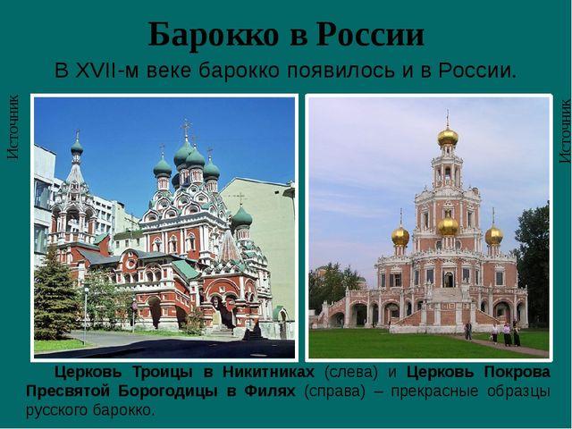 Барокко в России В XVII-м веке барокко появилось и в России. Церковь Троицы в...