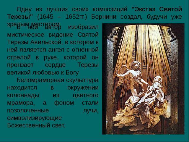 В ней автор изобразил мистическое видение Святой Терезы Авильской, в котором...
