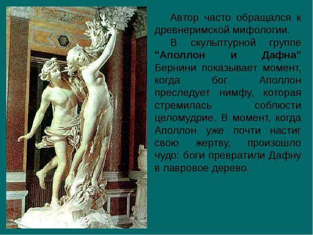 """Автор часто обращался к древнеримской мифологии. В скульптурной группе """"Аполл..."""