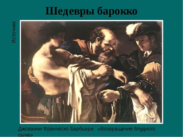 Шедевры барокко Джованни Франческо Барбьери. «Возвращение блудного сына» Исто...