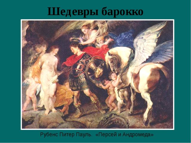 Шедевры барокко Рубенс Питер Пауль. «Персей и Андромеда»