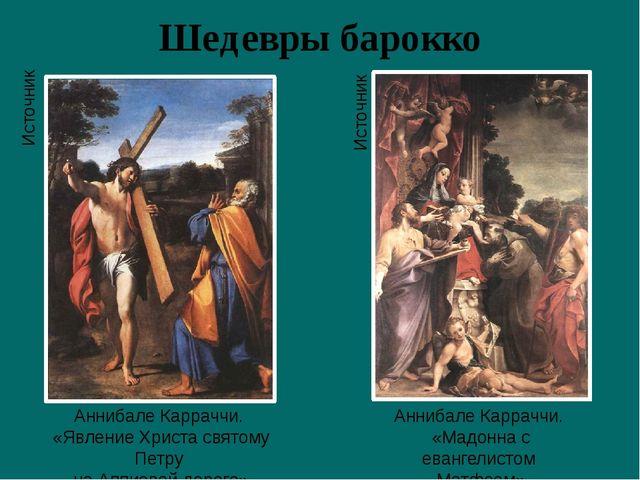 Шедевры барокко Аннибале Карраччи. «Явление Христа святому Петру на Аппиевой...