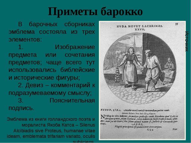 Приметы барокко В барочных сборниках эмблема состояла из трех элементов: 1. И...