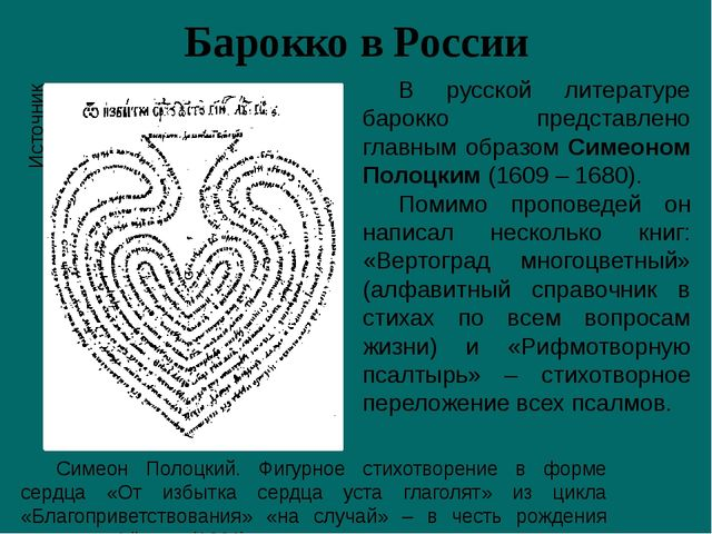 Барокко в России В русской литературе барокко представлено главным образом Си...