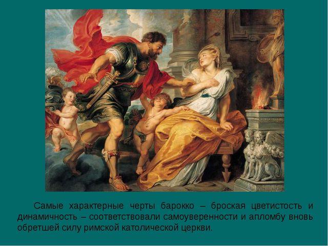 Самые характерные черты барокко – броская цветистость и динамичность – соотве...