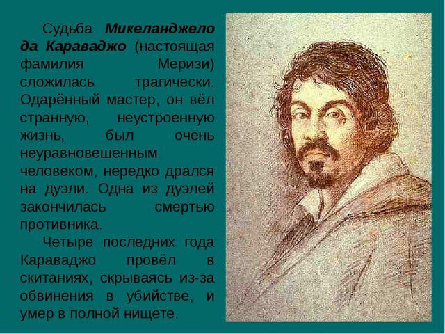 Судьба Микеланджело да Караваджо (настоящая фамилия Меризи) сложилась трагиче...