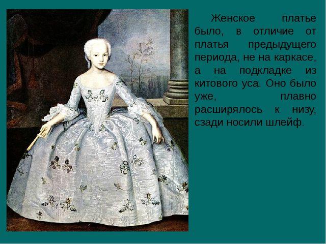 Женское платье было, в отличие от платья предыдущего периода, не на каркасе,...