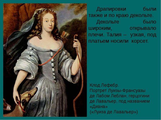 Клод Лефебр. Портрет Луизы-Франсуазы де Лабом Леблан, герцогини де Лавальер,...