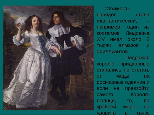 Стоимость нарядов стала фантастической, – например, один из костюмов Людовика...