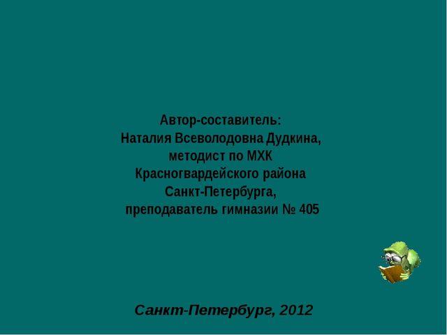 Автор-составитель: Наталия Всеволодовна Дудкина, методист по МХК Красногвард...