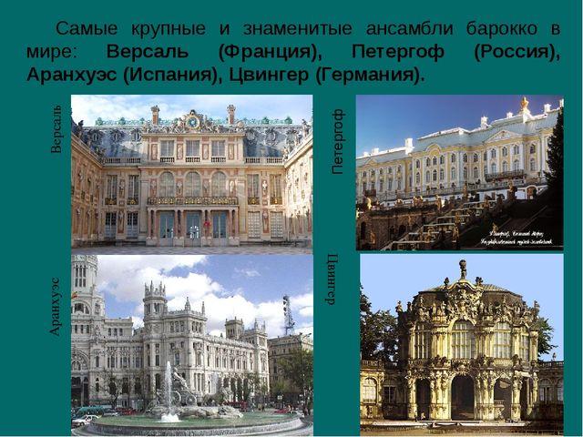 Цвингер Аранхуэс Версаль Самые крупные и знаменитые ансамбли барокко в мире:...