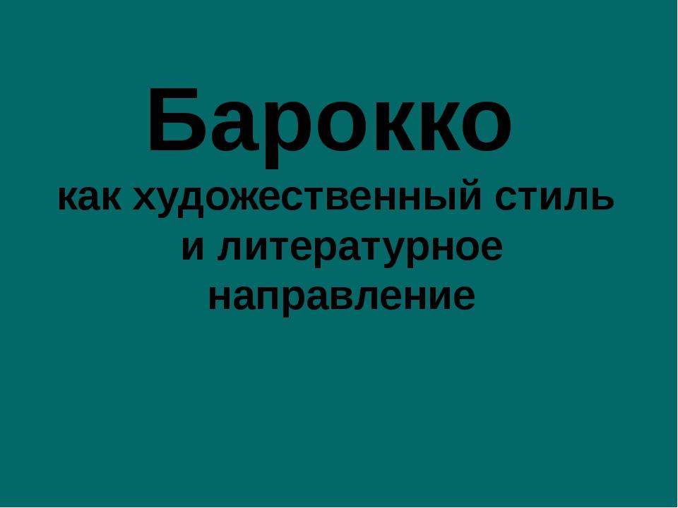 Барокко как художественный стиль и литературное направление