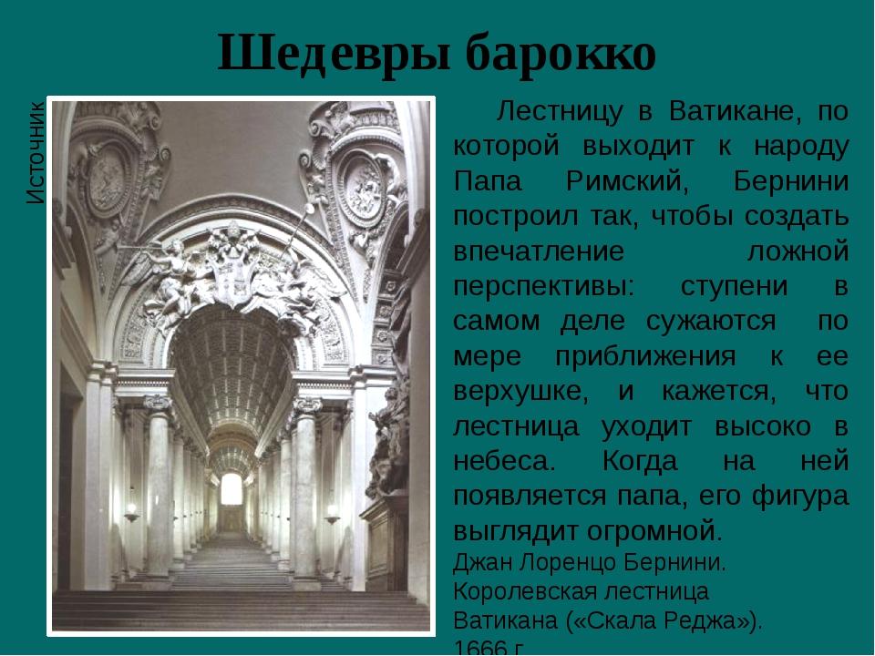 Шедевры барокко Лестницу в Ватикане, по которой выходит к народу Папа Римский...