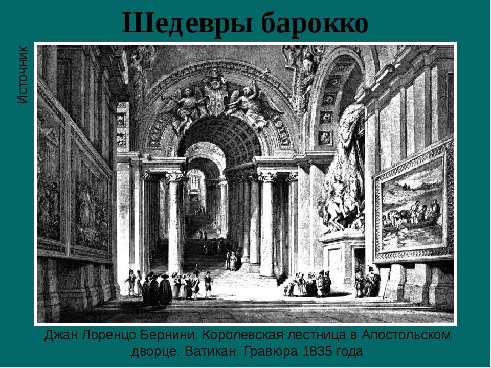 Шедевры барокко Джан Лоренцо Бернини. Королевская лестница в Апостольском дво...