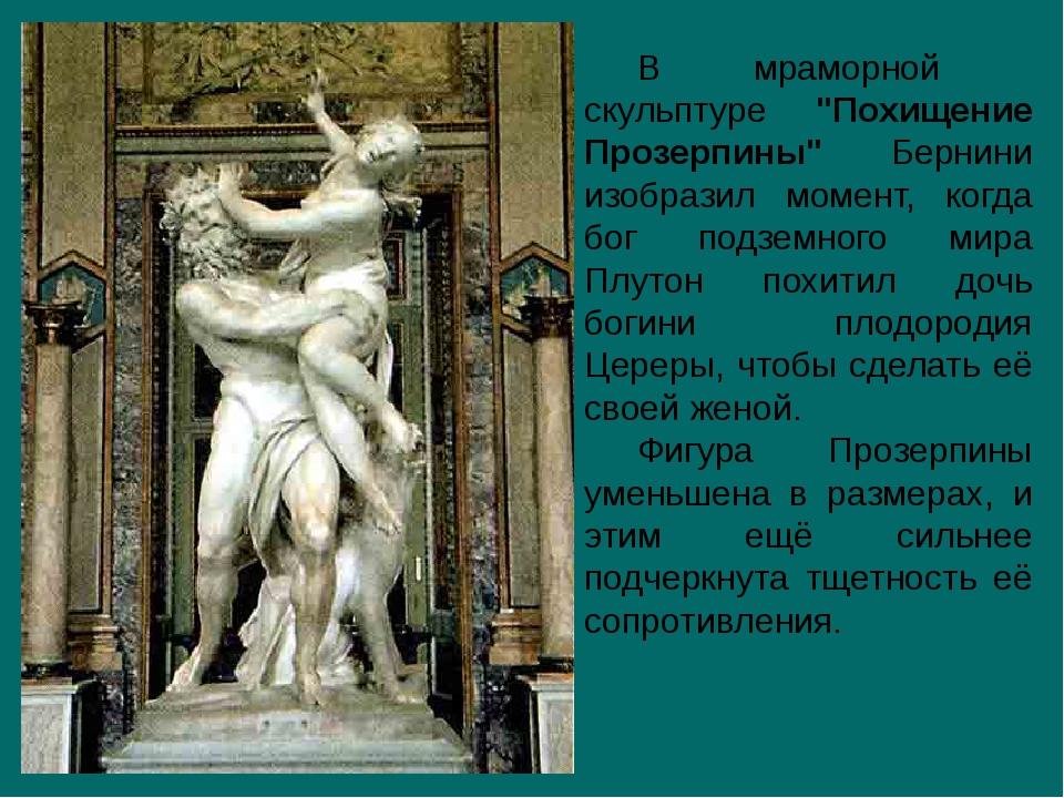 """В мраморной скульптуре """"Похищение Прозерпины"""" Бернини изобразил момент, когда..."""