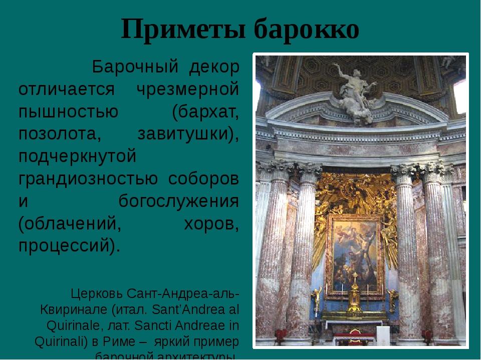 Приметы барокко Барочный декор отличается чрезмерной пышностью (бархат, позол...