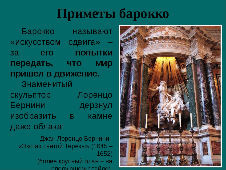 Приметы барокко Барокко называют «искусством сдвига» – за его попытки передат...