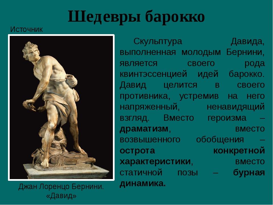 Шедевры барокко Джан Лоренцо Бернини. «Давид» Скульптура Давида, выполненная...