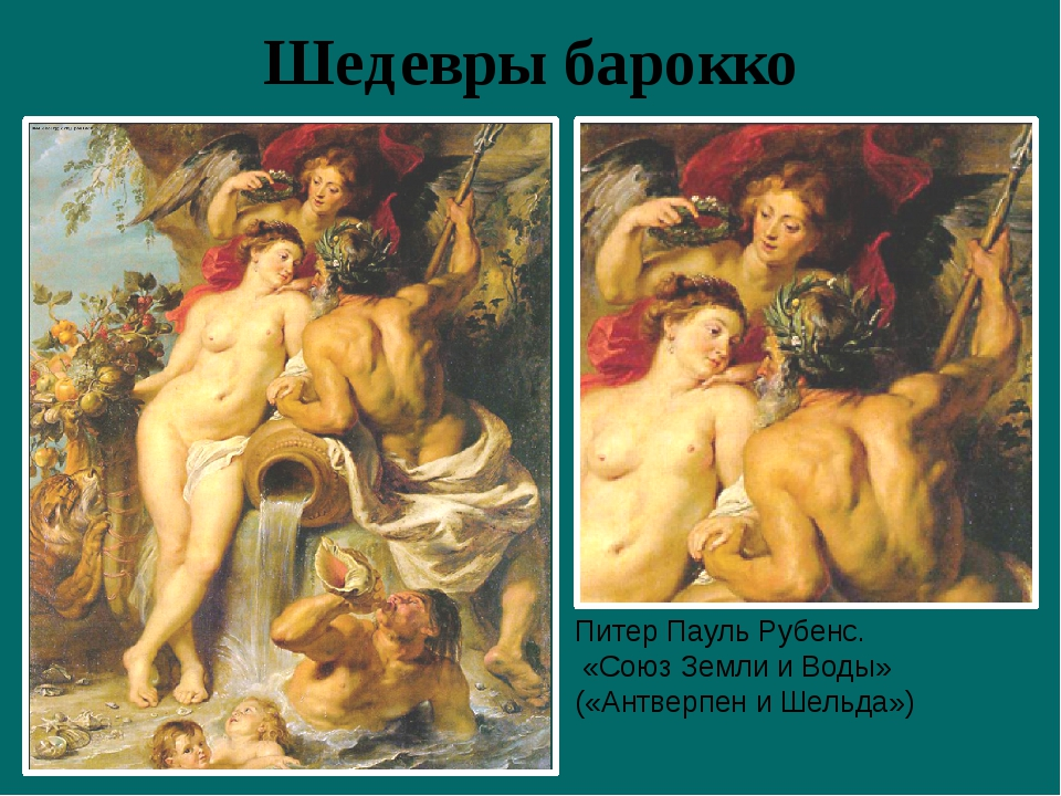 Шедевры барокко Питер Пауль Рубенс. «Союз Земли и Воды» («Антверпен и Шельда»)