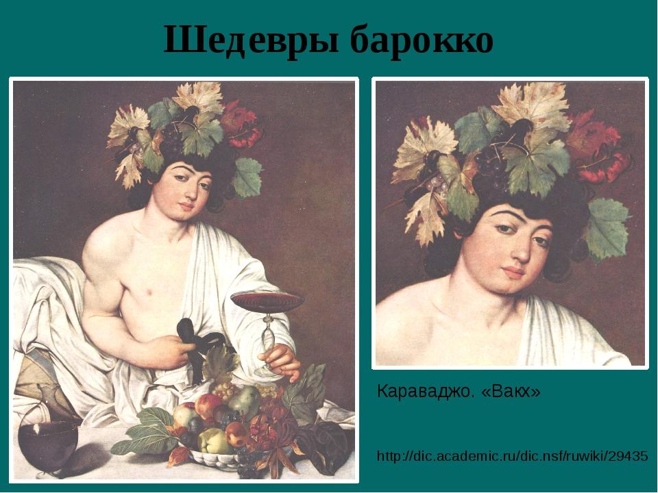 Шедевры барокко http://dic.academic.ru/dic.nsf/ruwiki/29435 Караваджо. «Вакх»