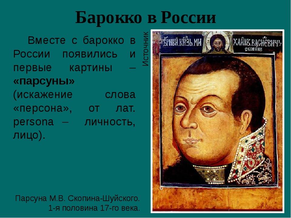 Барокко в России Вместе с барокко в России появились и первые картины – «парс...