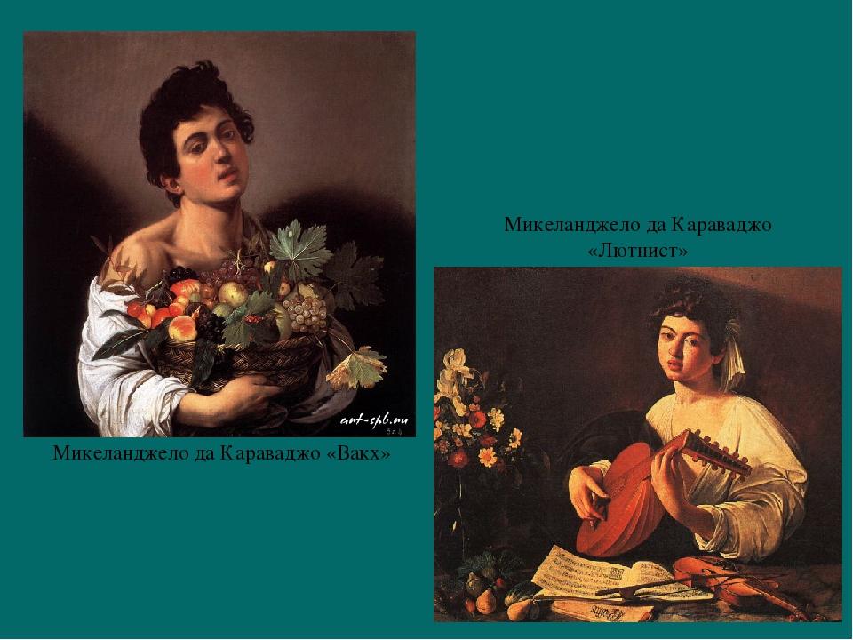 Микеланджело да Караваджо «Лютнист» Микеланджело да Караваджо «Вакх»
