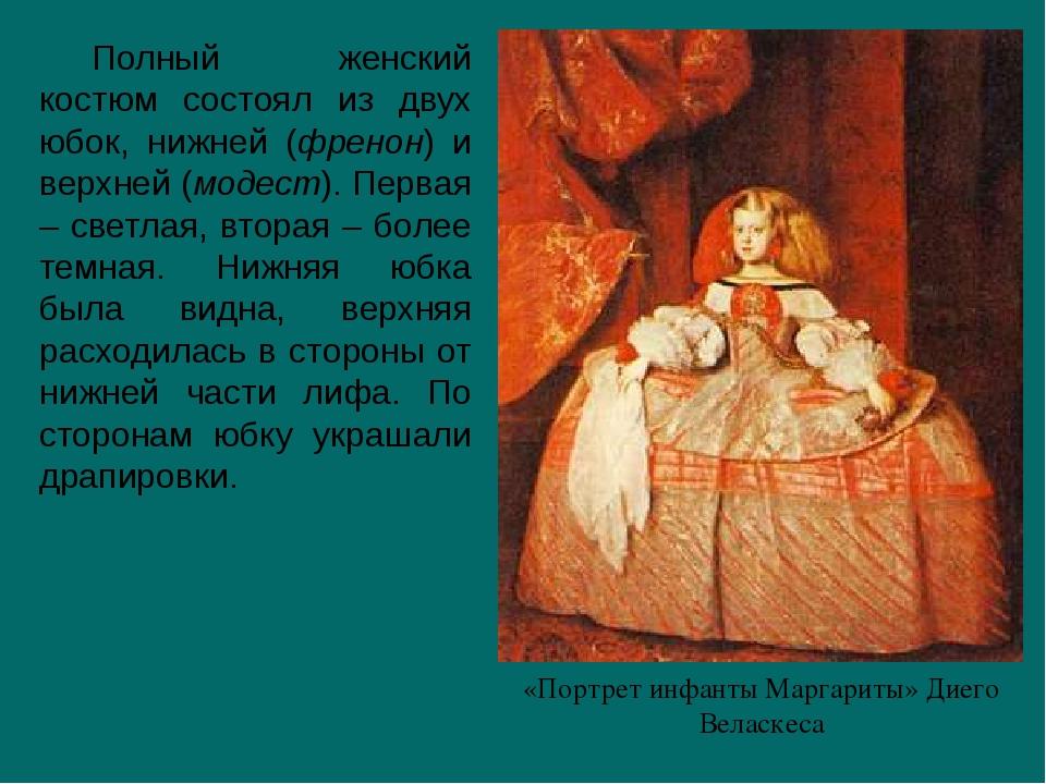 «Портрет инфанты Маргариты» Диего Веласкеса Полный женский костюм состоял из...