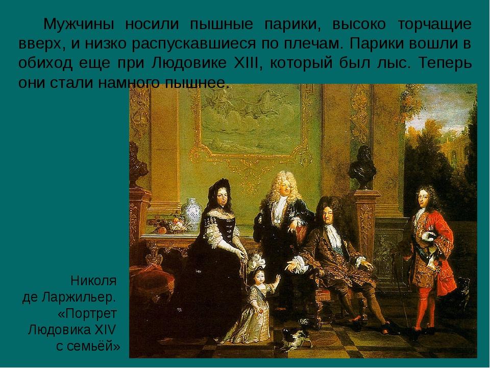 Николя де Ларжильер. «Портрет Людовика XIV с семьёй» Мужчины носили пышные па...