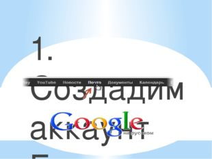 1. Создадим аккаунт Гугл Перейдем на сайт https://google.ru и в верхнем меню