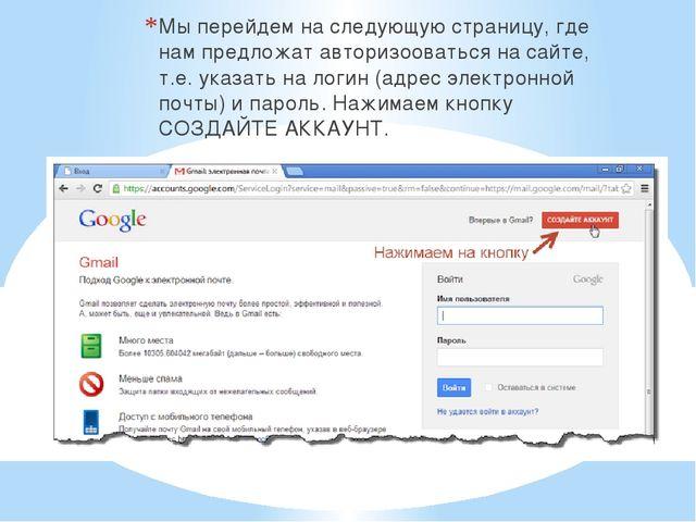 Мы перейдем на следующую страницу, где нам предложат авторизооваться на сайт...