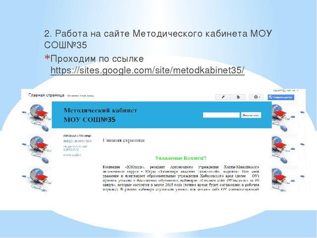 2. Работа на сайте Методического кабинета МОУ СОШ№35 Проходим по ссылке http...