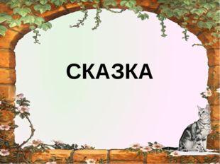 СКАЗКА http://ku4mina.ucoz.ru/
