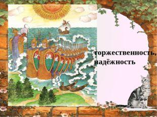 торжественность, надёжность http://ku4mina.ucoz.ru/