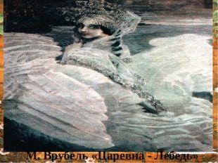 М. Врубель «Царевна - Лебедь» http://ku4mina.ucoz.ru/