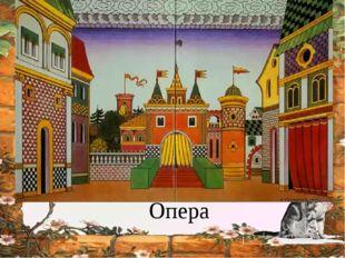 Опера http://ku4mina.ucoz.ru/