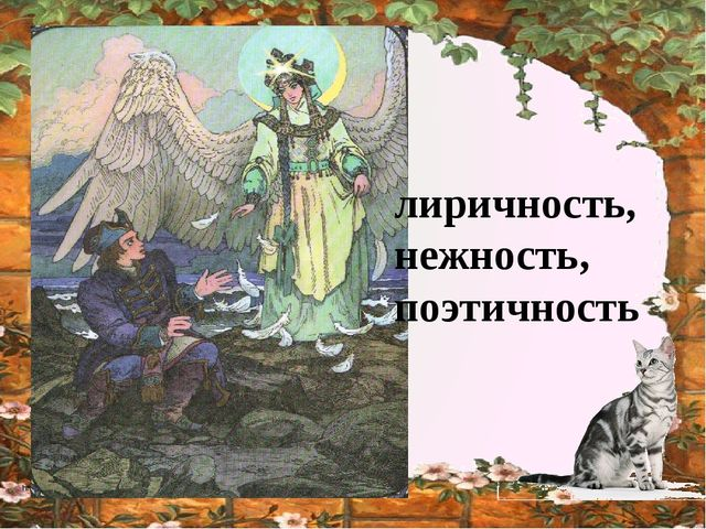 лиричность, нежность, поэтичность http://ku4mina.ucoz.ru/