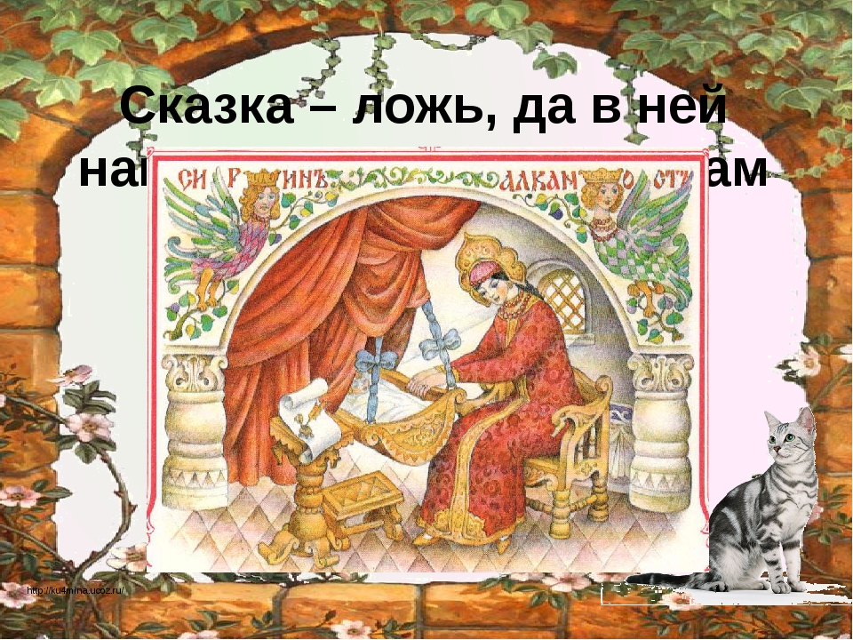 Сказка – ложь, да в ней намёк - добрым молодцам урок. http://ku4mina.ucoz.ru/