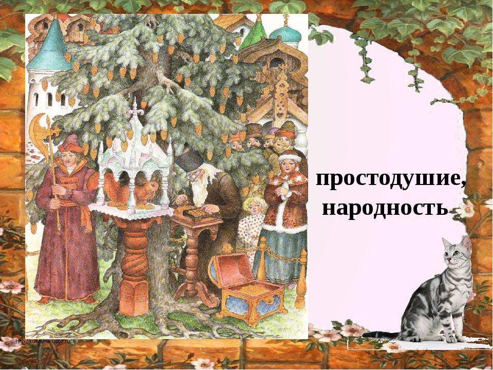 простодушие, народность http://ku4mina.ucoz.ru/
