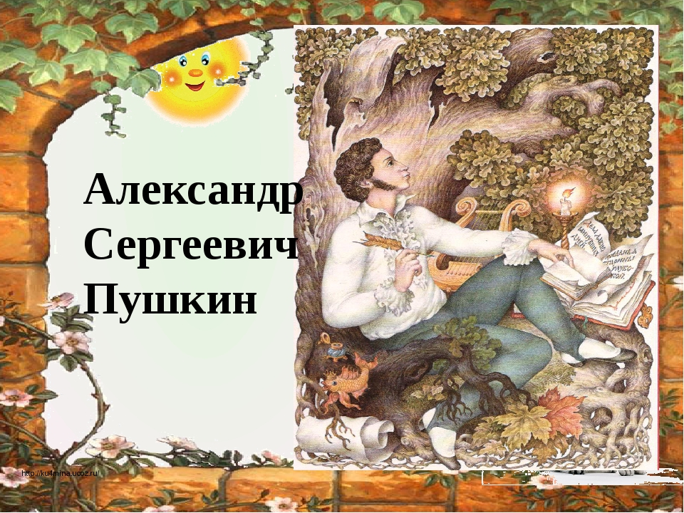 Александр Сергеевич Пушкин http://ku4mina.ucoz.ru/ http://ku4mina.ucoz.ru/