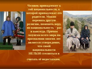Человек принадлежит к той национальности, к которой принадлежат его родители.